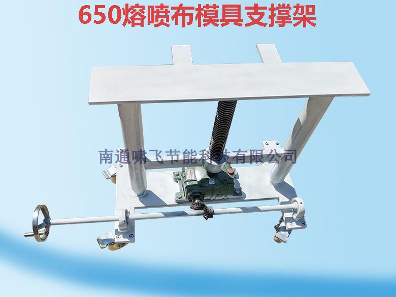 650熔喷布模具支撑架