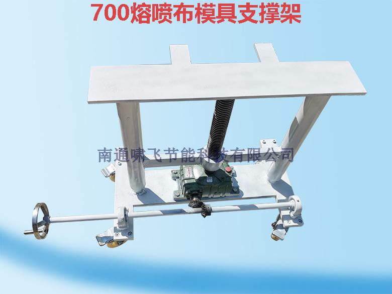 700熔喷布模具支撑架