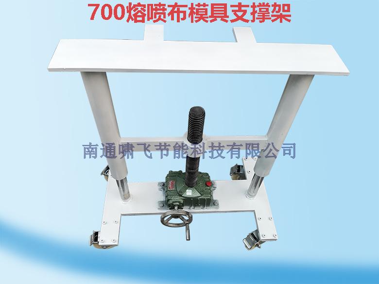 熔喷机模具支撑架