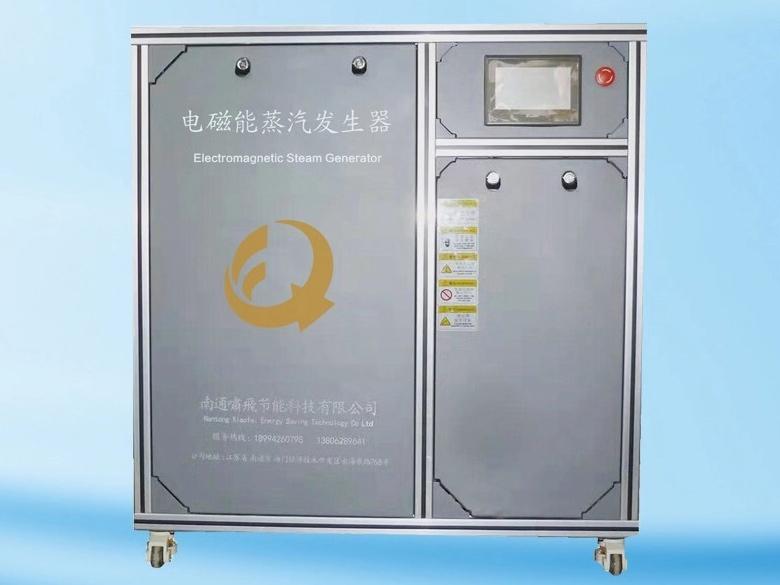 10KW电磁能蒸汽发生器