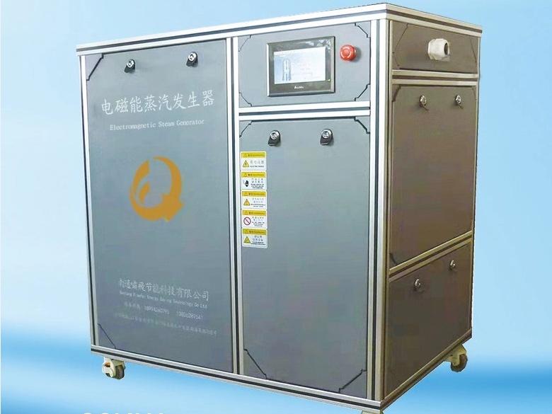20KW电磁能蒸汽发生器