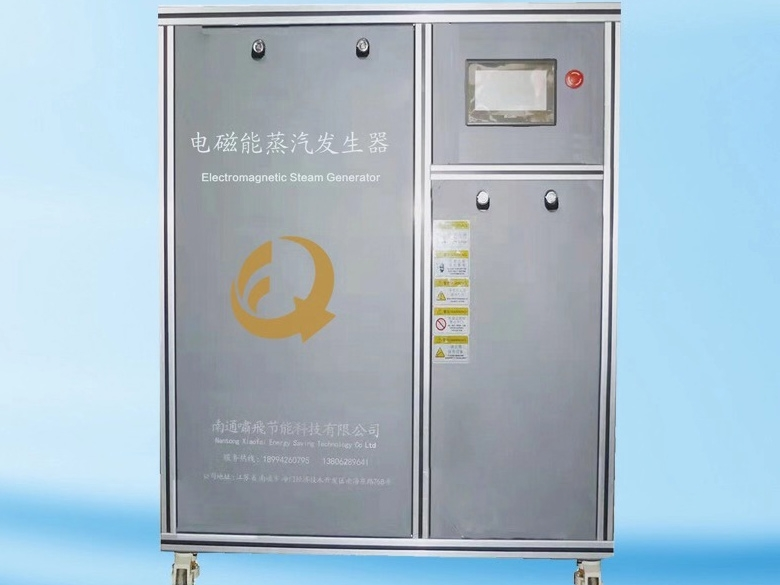 60KW电磁能热泵蒸汽发生器