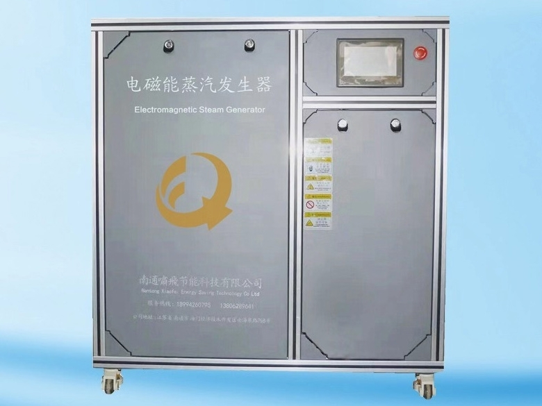 3KW电磁能蒸汽发生器