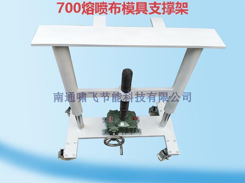 熔喷布模具装卸架